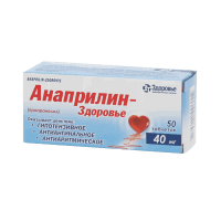 Анаприлин (Anaprilin) 40мг 50 таблеток