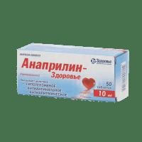 Анаприлин (Пропранолол) табл. 10 мг №50